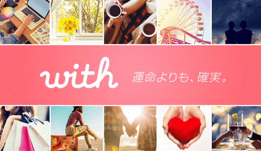 【レビュー・感想】マッチングアプリ「with」男子学生が始めてみた結果ww【1日目】