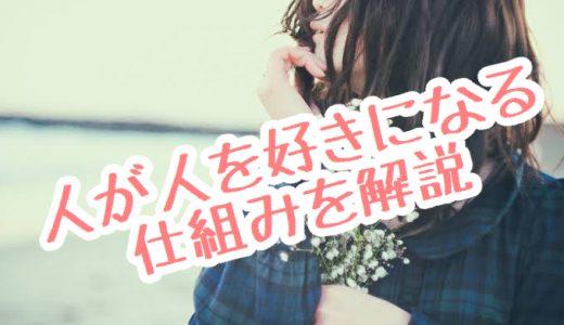 「人が人を好きになるとき、どんなところに魅力を感じているの?」心理学的に解説します
