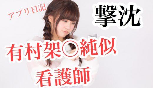 【アプリ日記】有村〇純似の看護師さん(25)とデートして撃沈した話