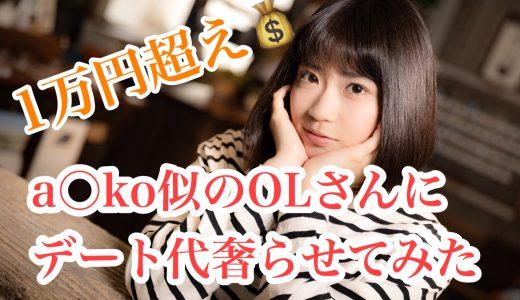 【アプリ日記】a〇ko似のOLさんに1万円奢らせてみた結果痴女で3回戦しちゃった件【女に奢らせる方法を分析】